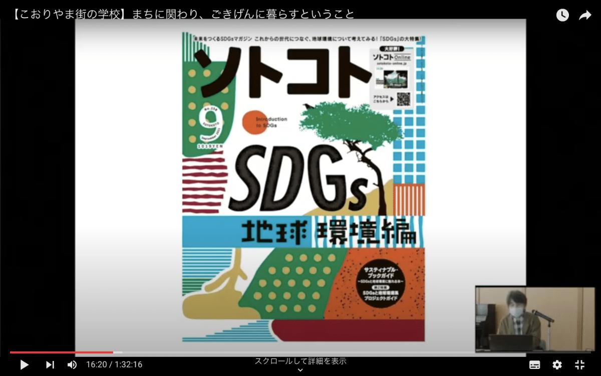 最新号のテーマは「SDGs 地球環境編」